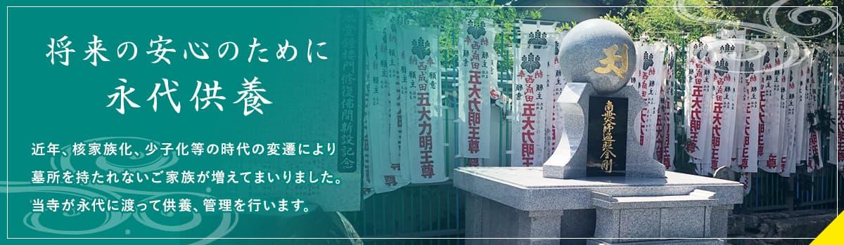 寶鑰山顕密寺 永代供養